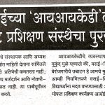 railway-exam-classes-in-vasai